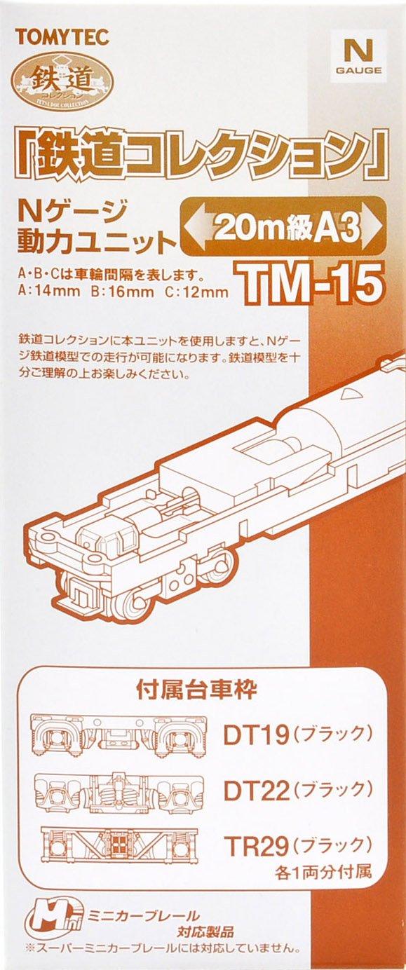 TM-15 鉄コレ動力20m級A3