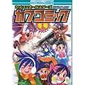 カプコンオールスターズカプコミック (2002冬号) (DNAメディアコミックス)