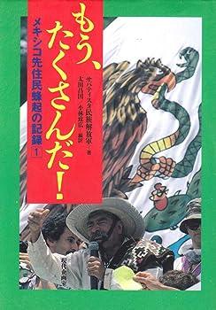 もう、たくさんだ!―メキシコ先住民蜂起の記録〈1〉 (メキシコ先住民蜂起の記録 1)