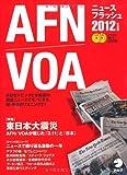 AFN/VOAニュースフラッシュ2012年度版
