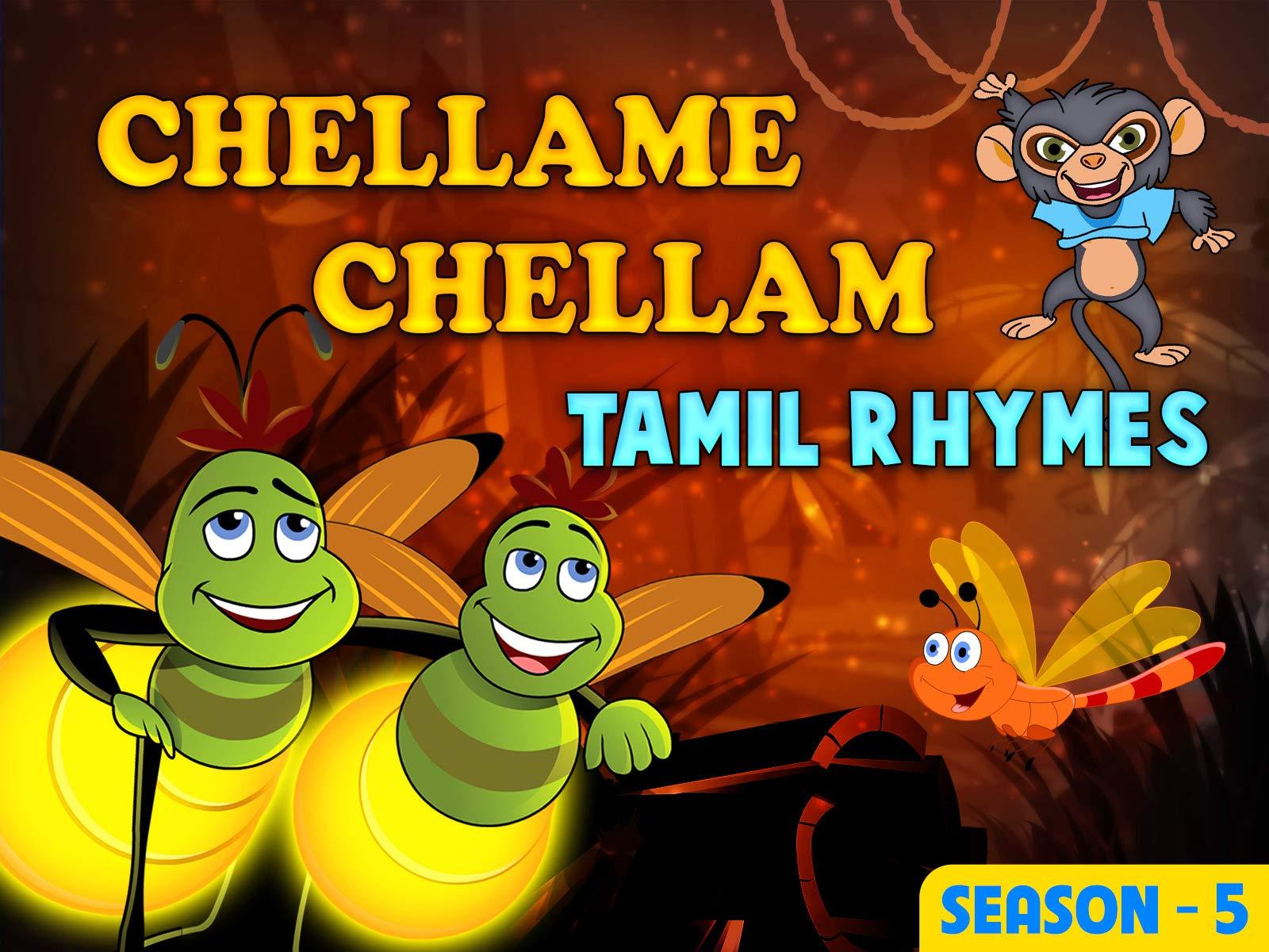 Chellame Chellam - Season 5