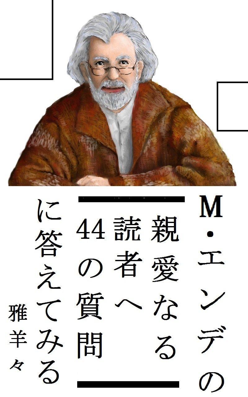 M・エンデの「親愛なる読者へ44の質問」に答えてみる