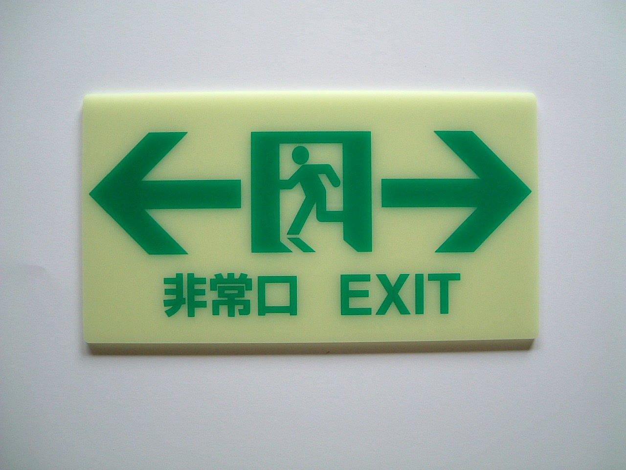 壁面避難誘導標識板【高輝度蓄光アクリル標識板】 (人型矢印C-小 180×100)