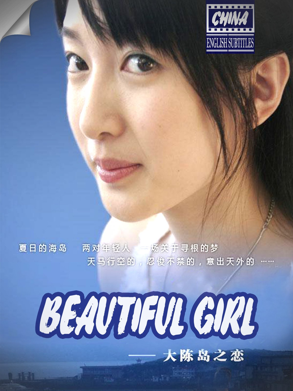 Beautiful Girl (english subtitles) China