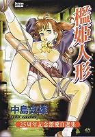 檻姫人形 (Suzuran comix)