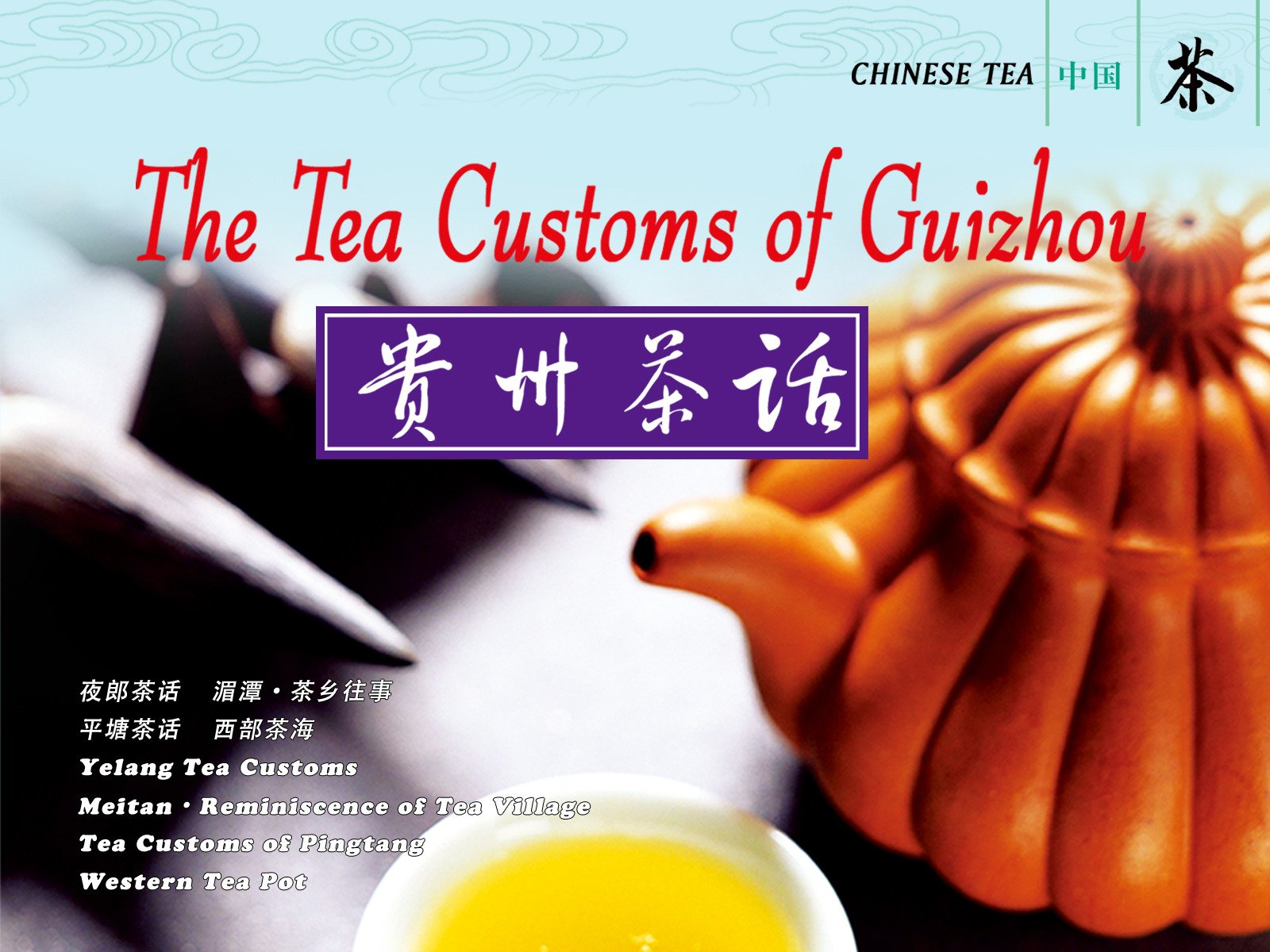 The Tea Customs of Guizhou - Season 1