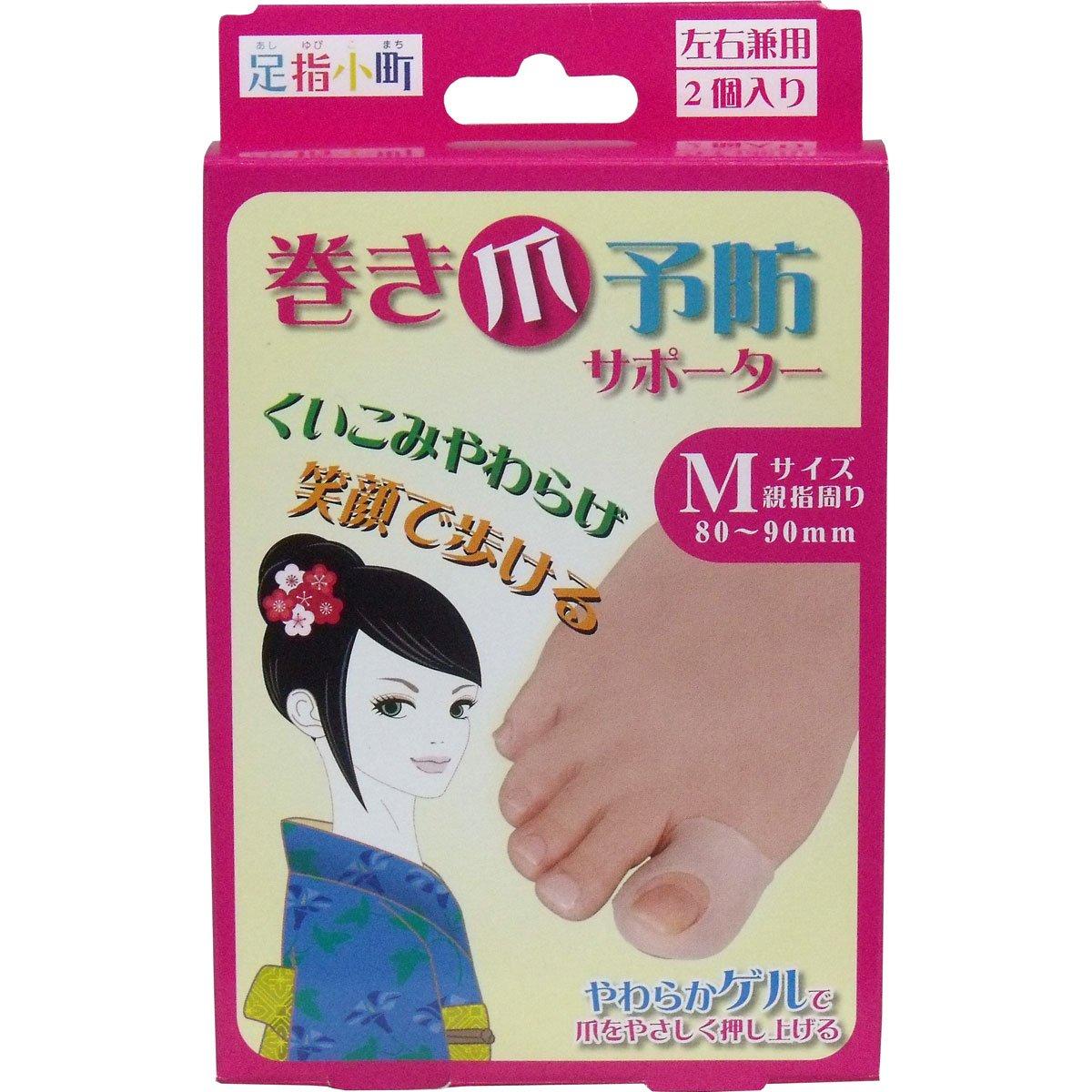 足指小町 巻き爪予防サポーター 足親指用 左右兼用 2個入 Mサイズ (親指まわり80~90mm)
