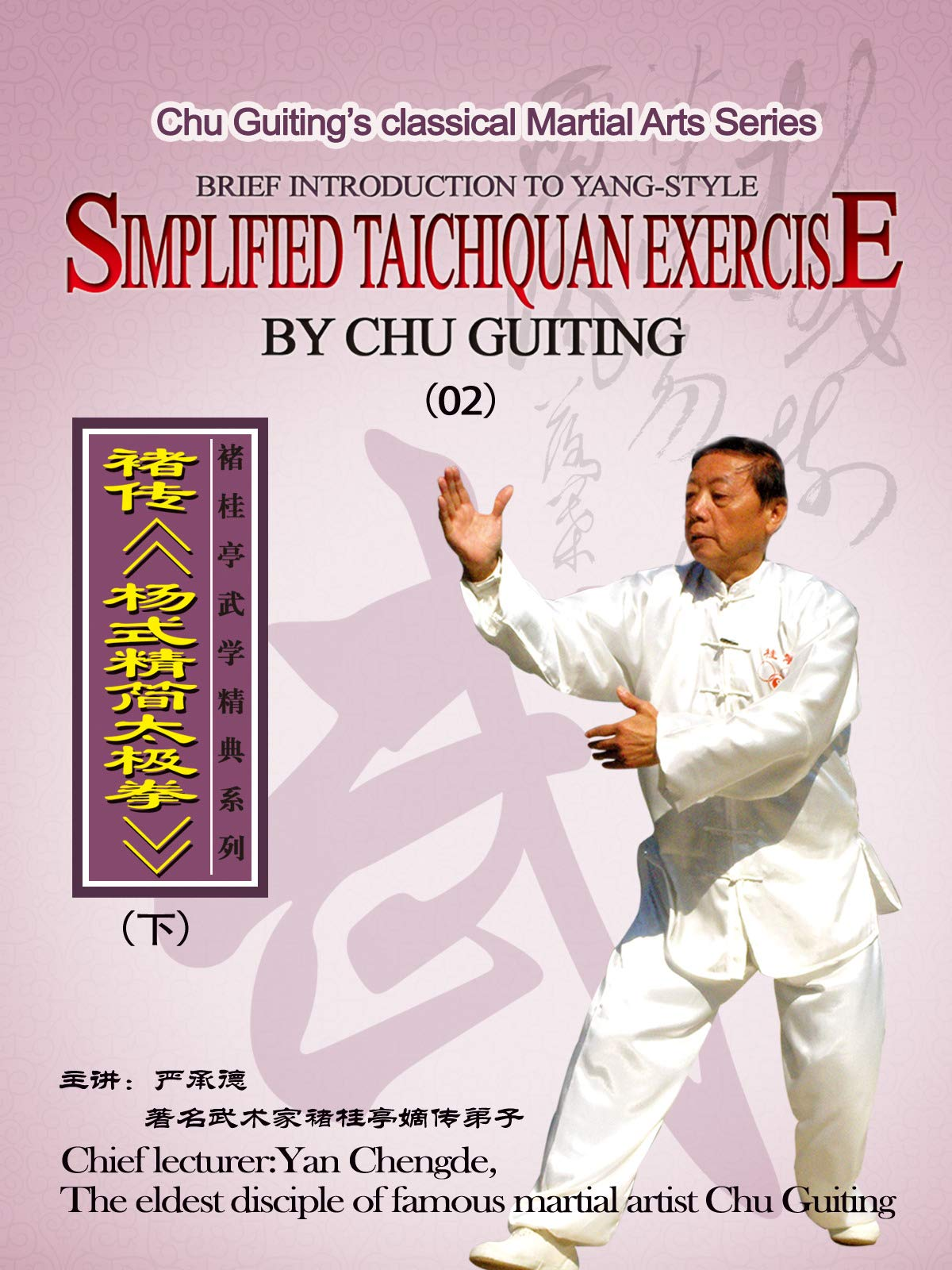 Chu Guiting's classical Martial Arts Series-Brief Introduction to Yang-style Simplified Taichiquan Exercise by Chu Guiting 02