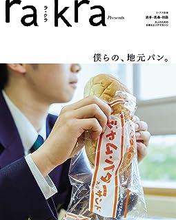 """""""rakra (ラクラ) 僕らの、地元パン。 2017 7/15号 [別冊]"""