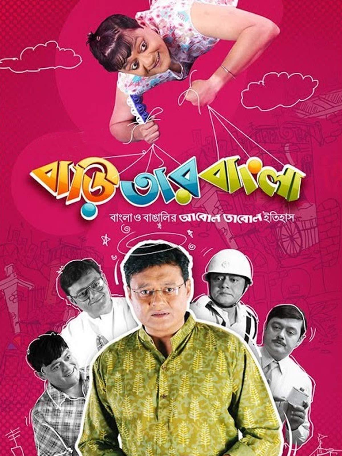 Bari Tar Bangla