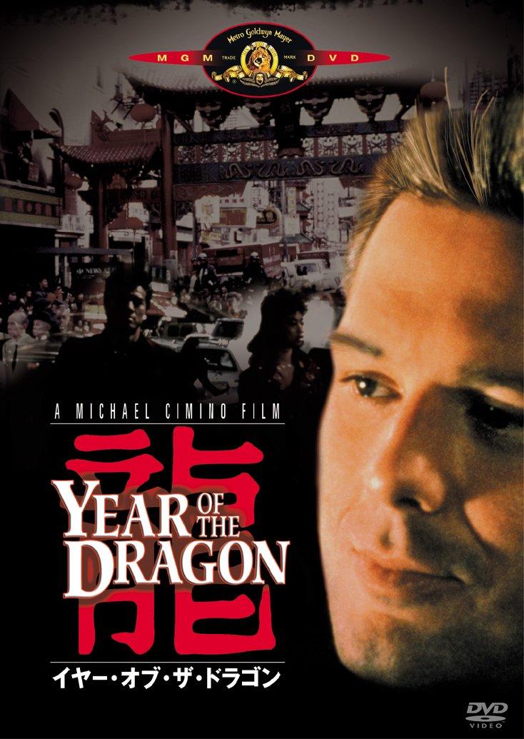 イヤー・オブ・ザ・ドラゴン(1985年)