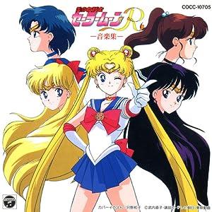 美少女戦士セーラームーンR 音楽集  [Soundtrack] CD
