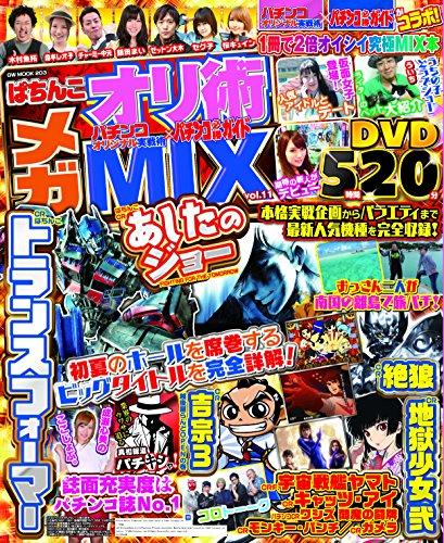 ぱちんこオリ術メガMIX vol.11 (GW MOOK 203)