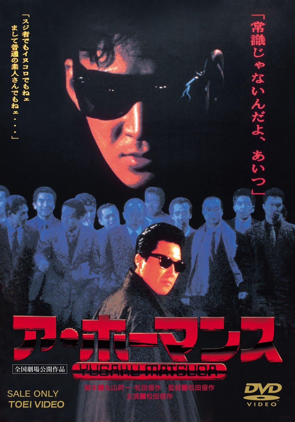掟破りのハードアクション松田優作初監督『ア・ホーマンス』