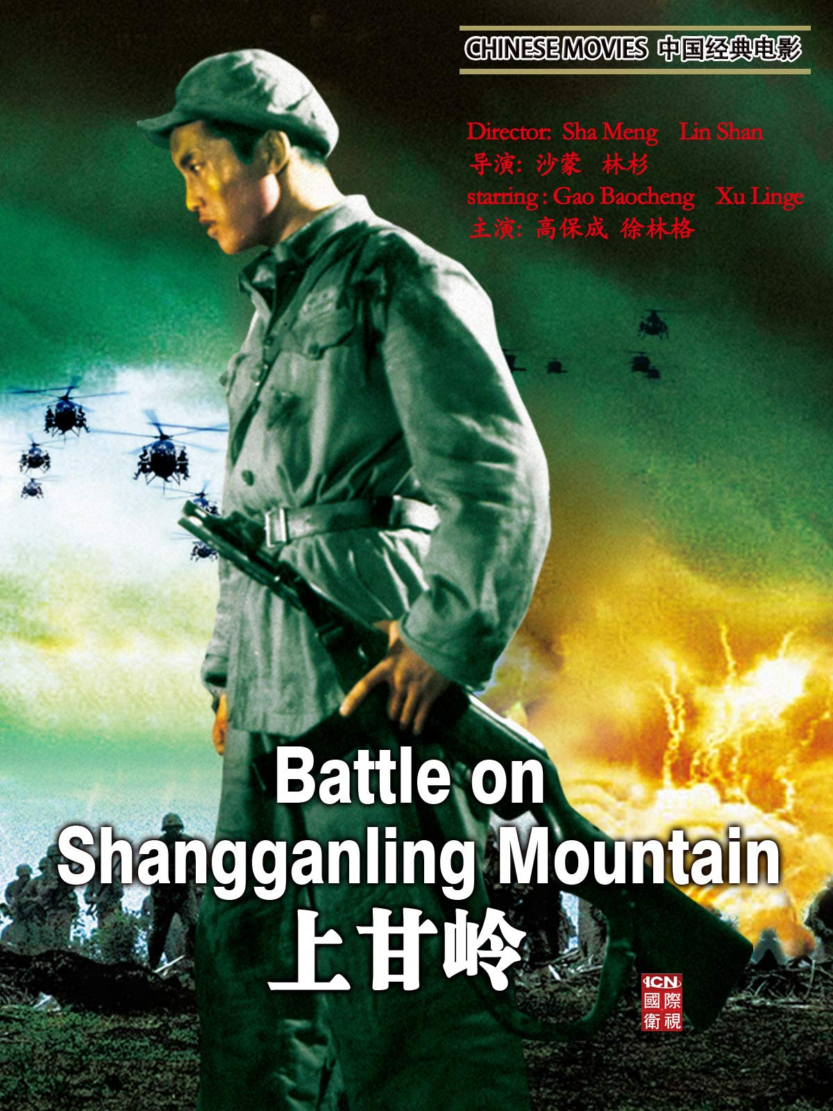 Chinese Movies-Battle on Shangganling Mountain