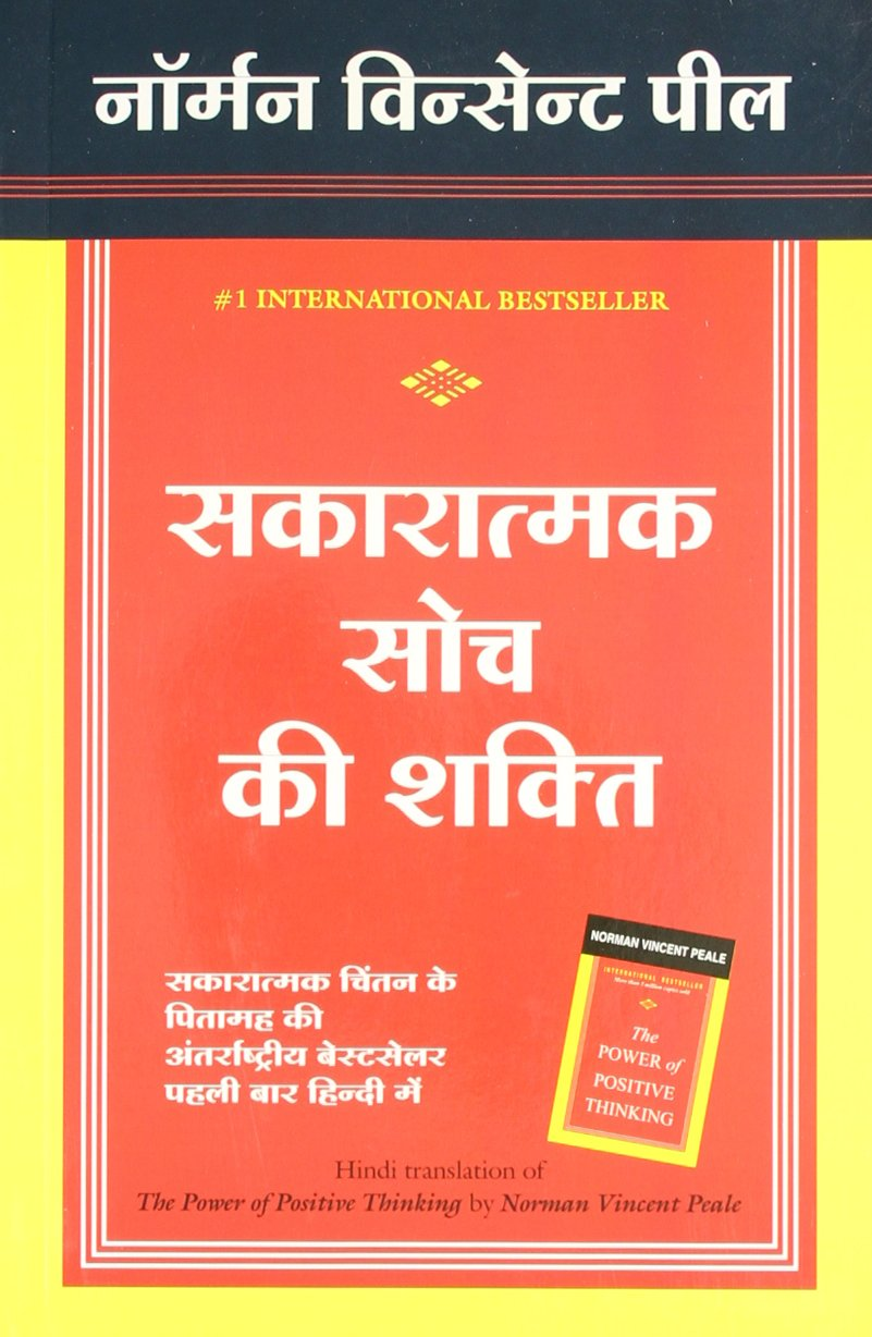 buy sakaratmak soch ki shakti the power of positive thinking in buy sakaratmak soch ki shakti the power of positive thinking in hindi book online at low prices in sakaratmak soch ki shakti the power of