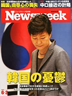 韓国・朴槿恵大統領「断末魔の叫び」現地報告