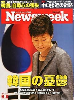 """朴槿恵・韓国大統領を""""変節""""に追い込んだ「窮状」"""