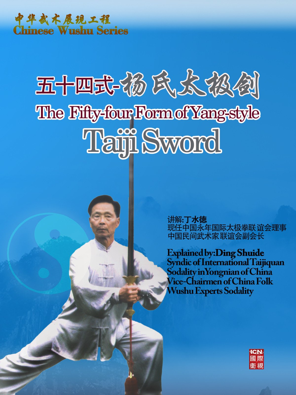 The Fifty-four Form of Yang-style-Taiji Sword(Explained by :Ding Shuide)