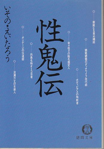 性鬼伝 (徳間文庫)