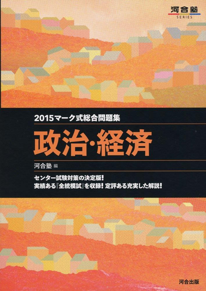 マーク式総合問題集 政治・経済 2015年 (河合塾シリーズ)