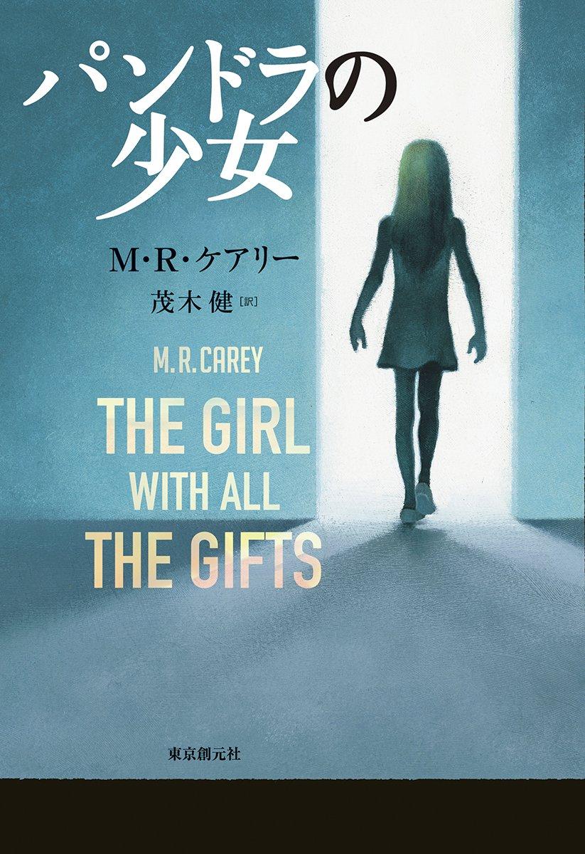 M・R・ケアリー『パンドラの少女』(東京創元社)