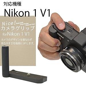 Nice! カメラグリップ for Nikon 1 V1 【Nikon 1 V1対応】 デザイン性も損なわず持ちやすさアップ!