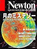 書影:月のミステリー:知られざる月の素顔と神秘を探る(ニュートンムック Newton別冊)