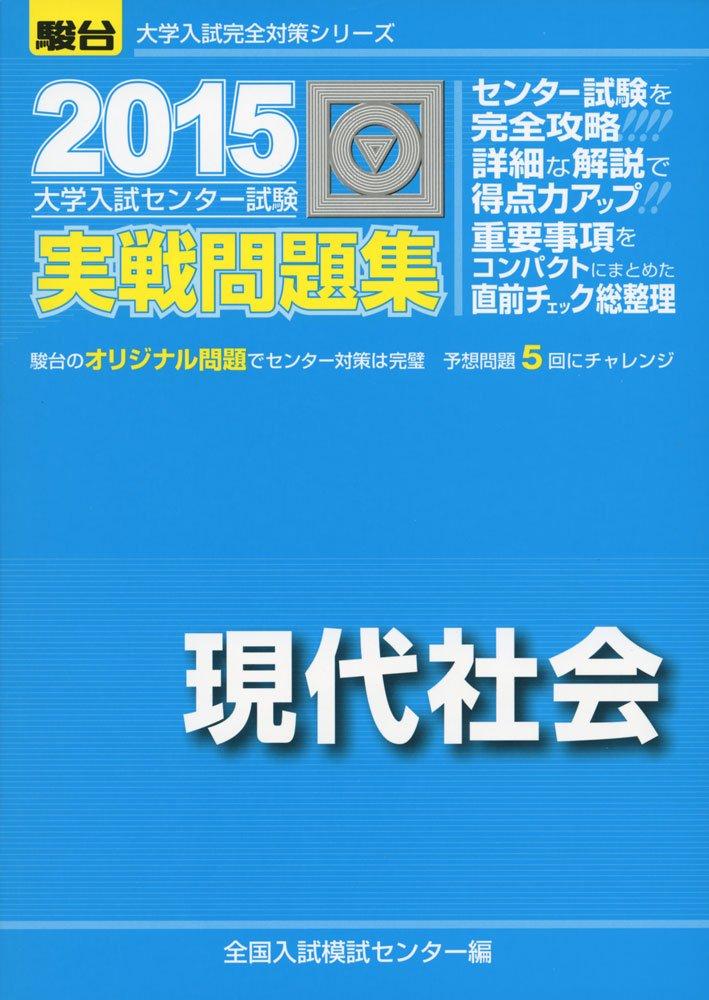 大学入試センター試験 実戦問題集 現代社会 (大学入試完全対策シリーズ)