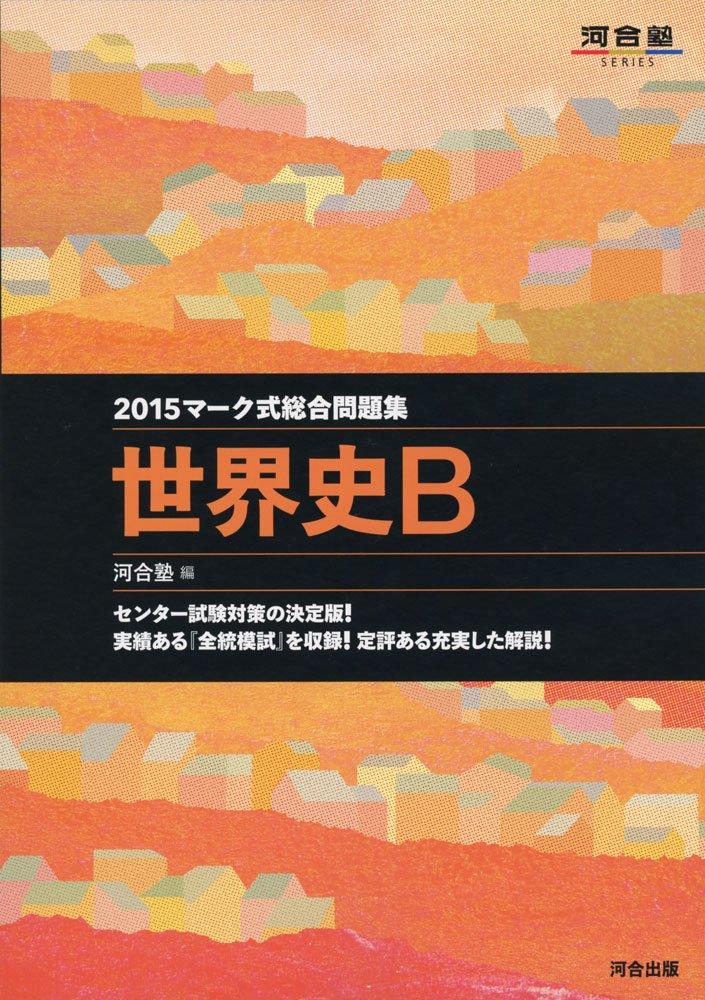 マーク式総合問題集 世界史B 2015年 (河合塾シリーズ)