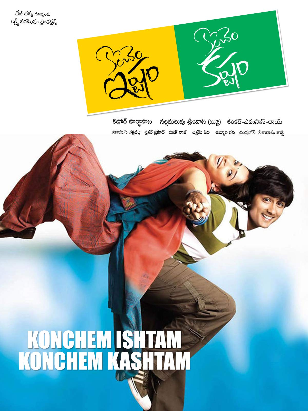 Konchem Ishtam Konchem Kashtam on Amazon Prime Video UK