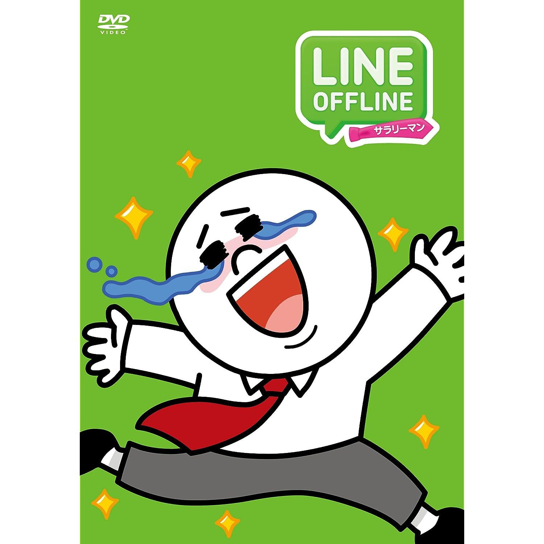 [DVD] LINE OFFLINE サラリーマン <さよならジェームズ>