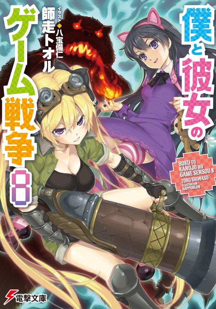 僕と彼女のゲーム戦争 (8) (電撃文庫)