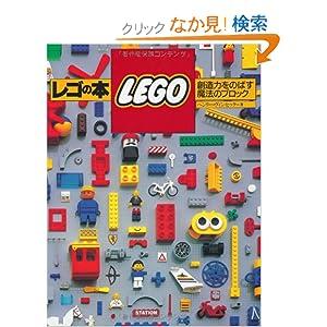 レゴの本―創造力をのばす魔法のブロック
