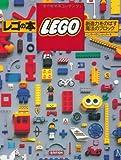 レゴの本―創造力をのばす魔法のブロック (fukkan.com)