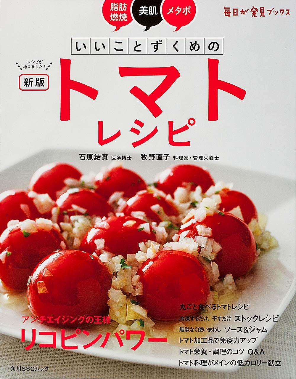 いいことずくめのトマトレシピ―シミ・シワ、メタボ、脳にいい!  ≫
