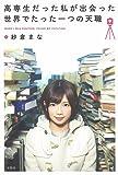 製品画像: Amazon.co.jp: 高専生だった私が出会った世界でたった一つの天職: 紗倉 まな: 本