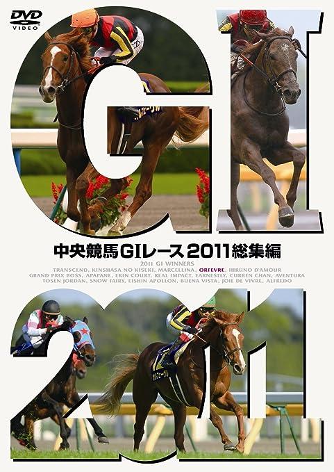 中央競馬GⅠレース 2011総集編の画像