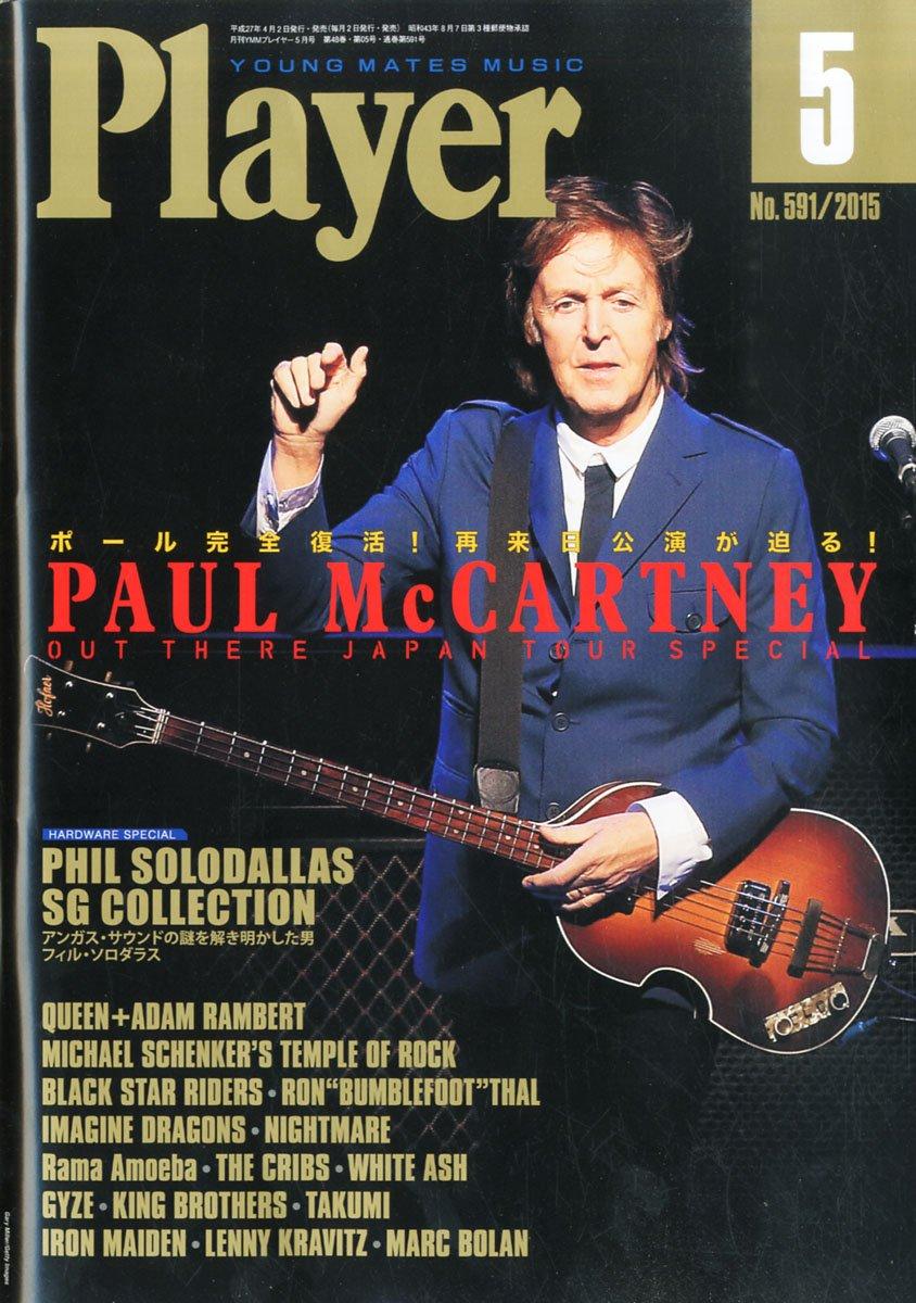 The Beatles Polska: Macca na okładce japońskiego magazynu Player