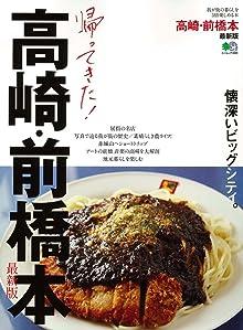 帰ってきた! 高崎・前橋本 最新版 (エイムック 4088) ムック – 2018/6/28