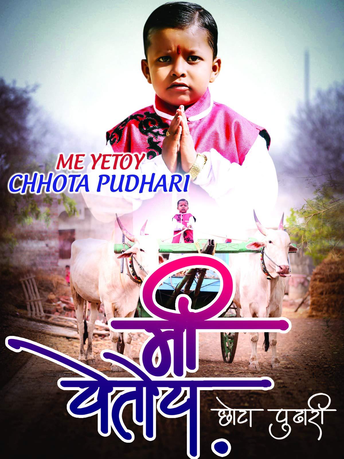 Me Yetoy.Chhota Pudhari