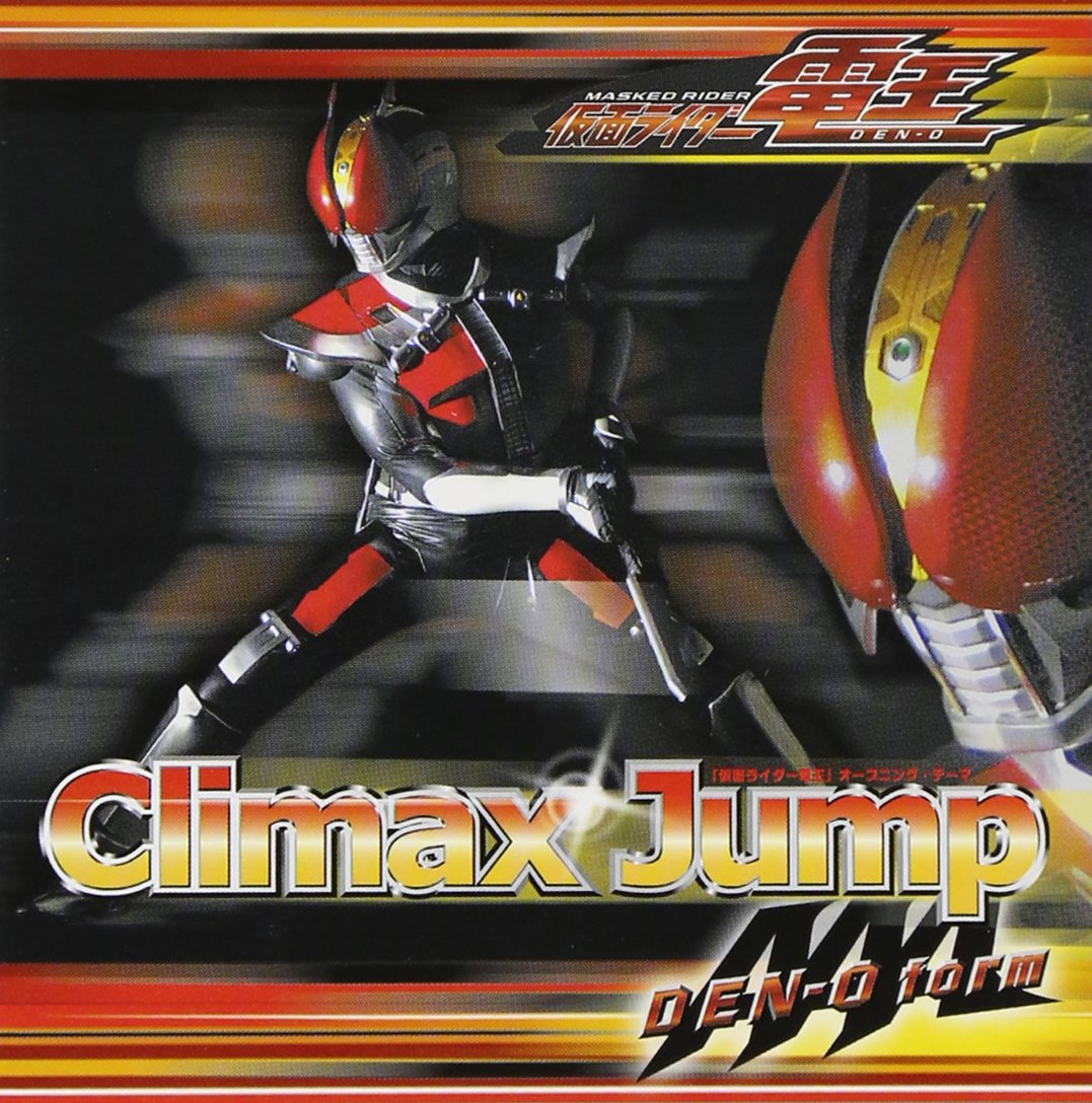 『仮面ライダー電王』主題歌の『Climax Jump』徹底解説