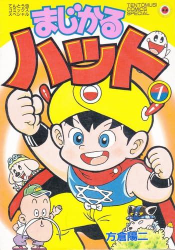 まじかるハット 1 (てんとう虫コミックススペシャル) [新書]