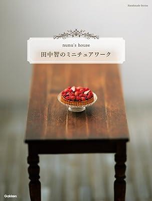 田中智のミニチュアワーク (Kindle版)