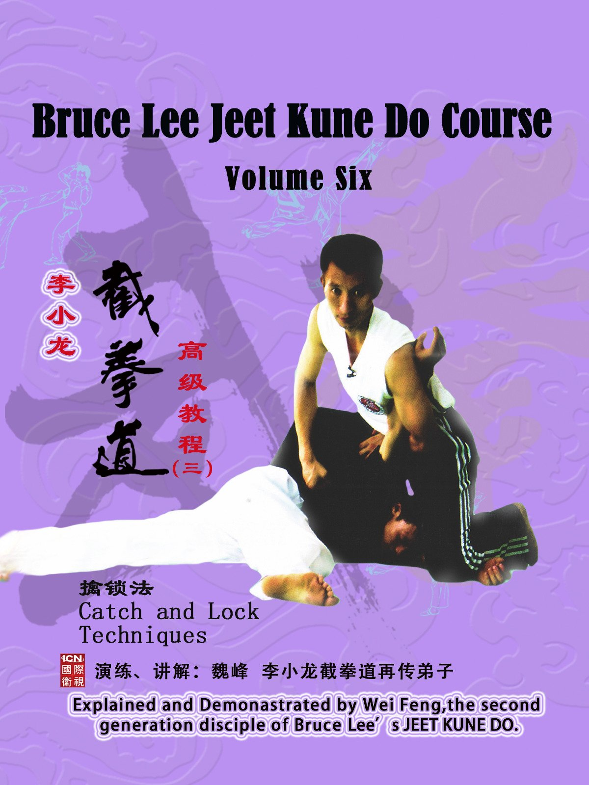 Bruce Lee Jeet Kune Do Course Volume Six