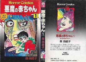 悪魔の赤ちゃん 1 (ホラーコミックス)