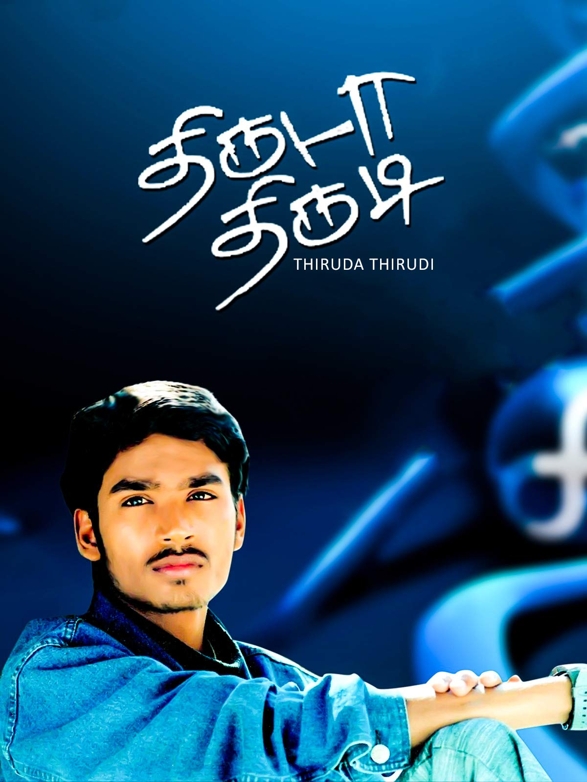 Thiruda Thirudi on Amazon Prime Video UK