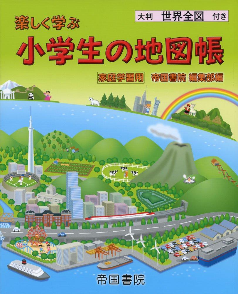 読んで見て楽しむ日本地図帳 | ...