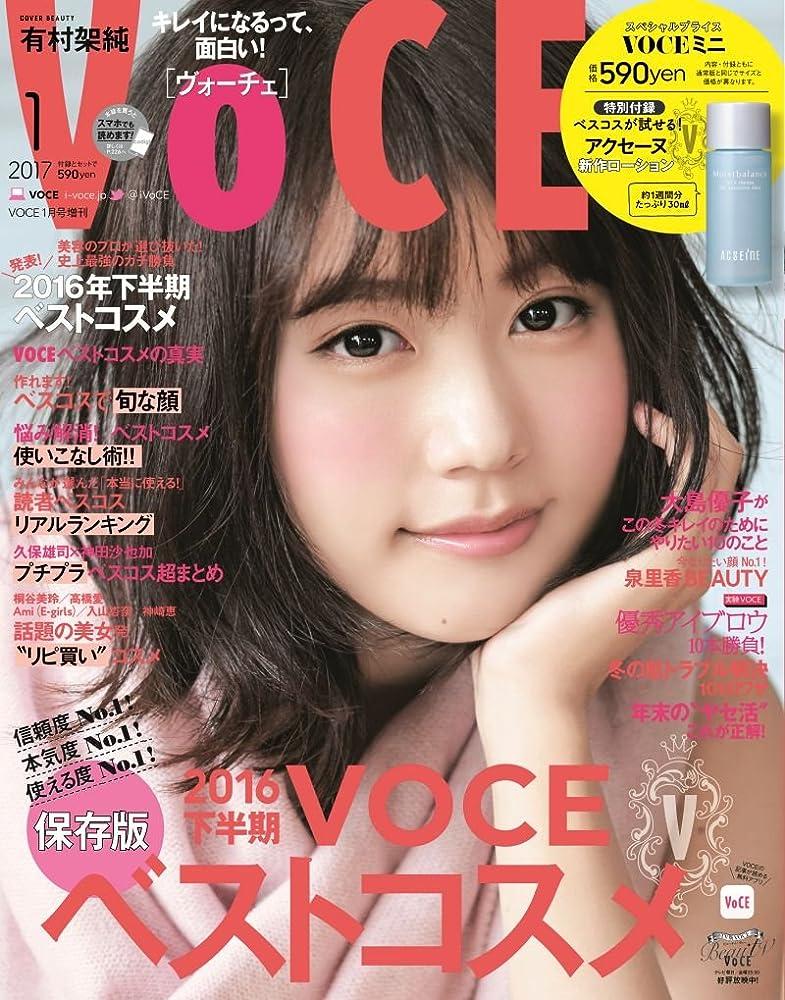 VOCE 2017年1月号 増刊
