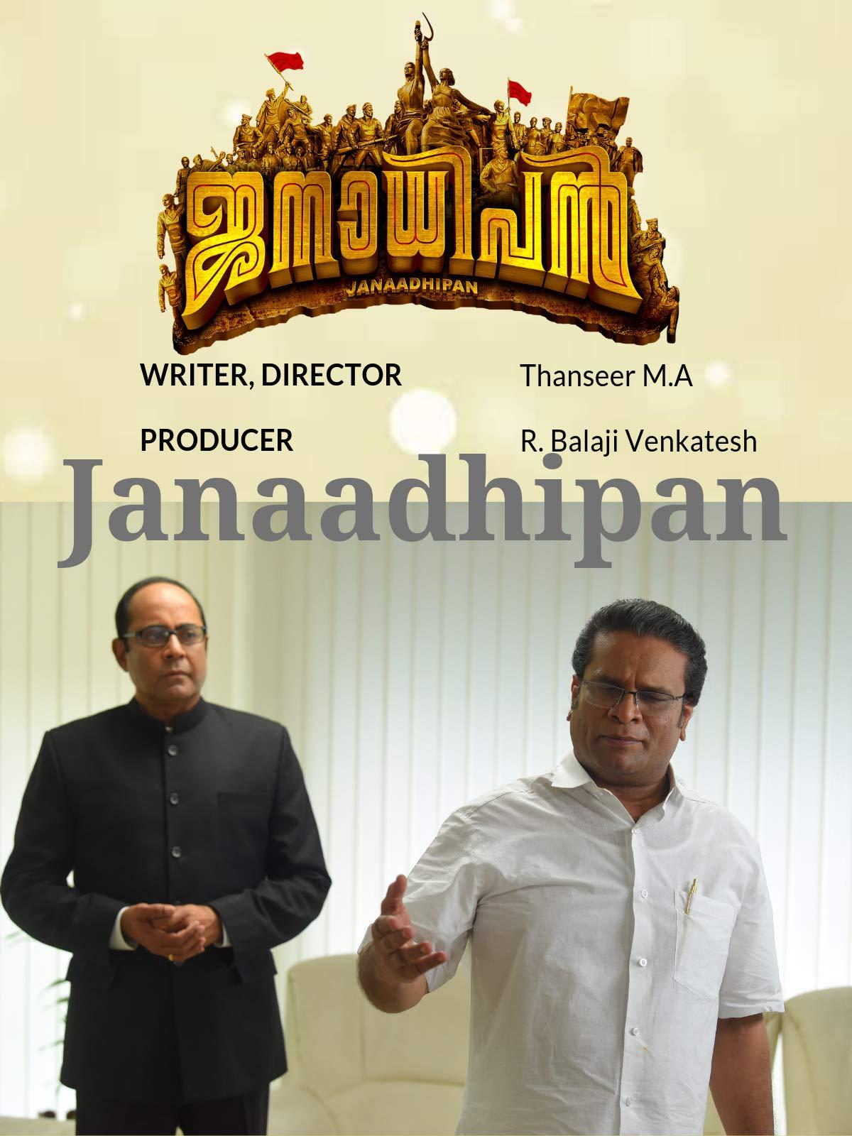 Janaadhipan